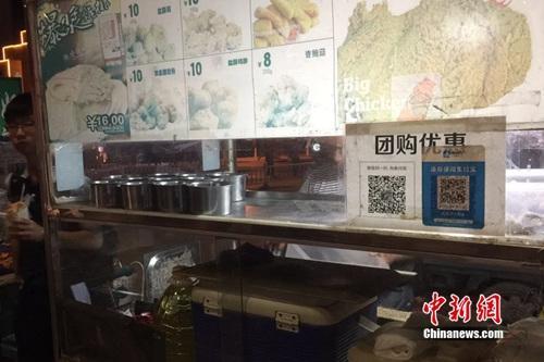 不少小商贩都用上扫码支付。中新网 吴涛 摄